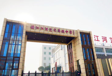 镇江江河艺术高级中学