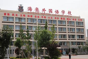 肥城海亮外国语学校