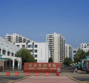 新昌南瑞实验学校