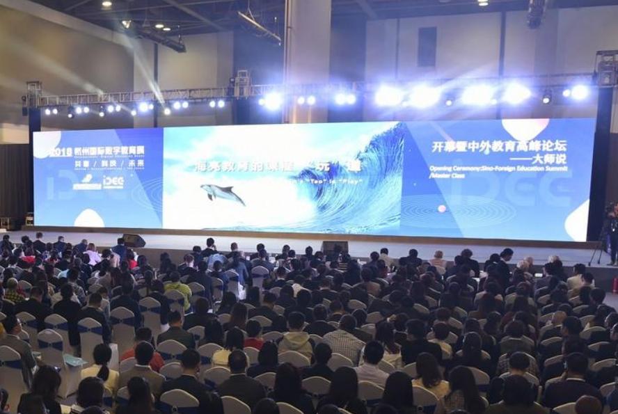 2018首届杭州国际数字教育展在杭举行
