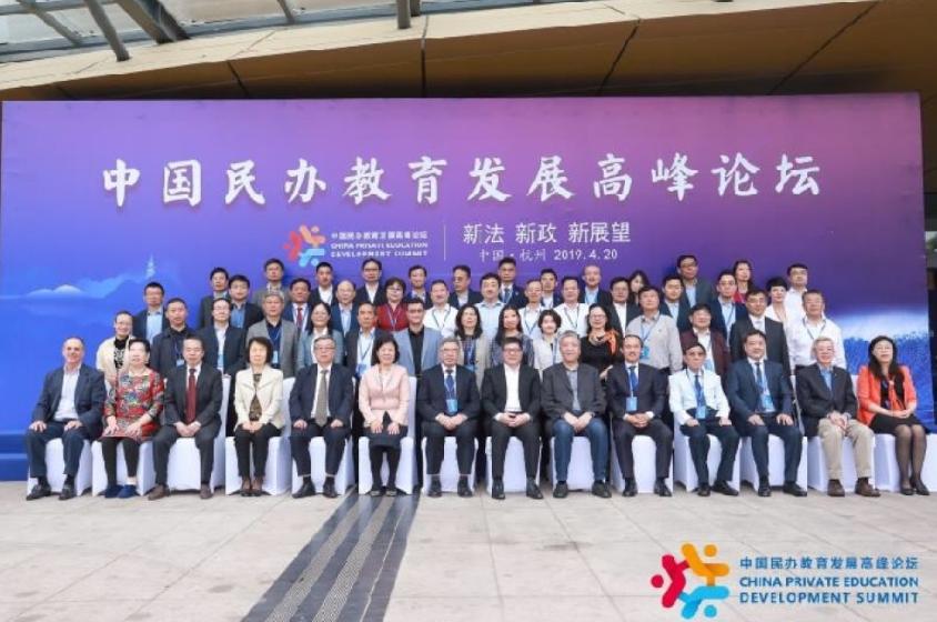 """迎接民办教育发展新阶段 中国民办教育发展""""杭州倡议""""发布"""
