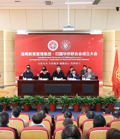 海亮教育管理集团归国华侨联合会成立大会顺利召开