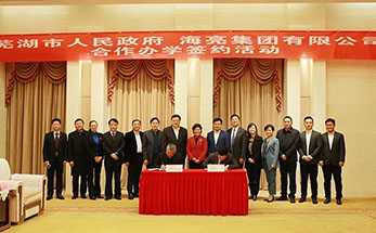 顺应长三角一体化战略,海亮教育进驻安徽,芜湖海亮学校成功签约!