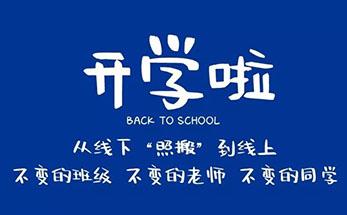 """海亮教育旗下所有学校""""开学""""了"""