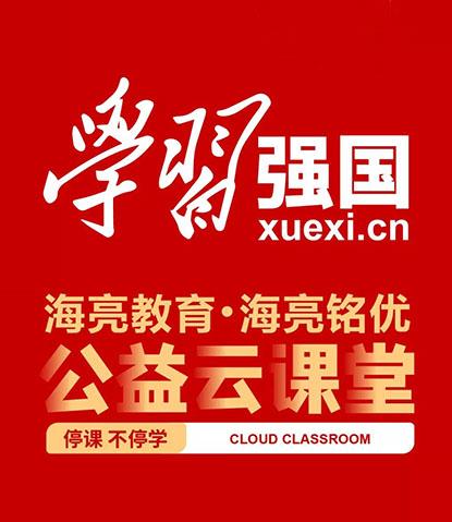 """海亮教育公益云课堂登上""""学习强国""""学习平台!"""