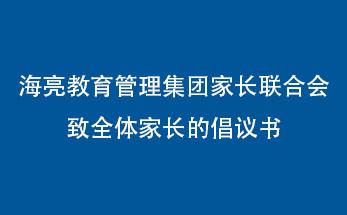 海亮教育管理集团家长联合会致全体家长的倡议书