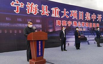 """谋划三载终于落地 海亮教育""""宁海公学""""项目正式开工"""