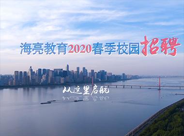 2020春季校园招聘