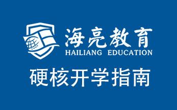 浙江终于公布开学复课时间,海亮教育硬核开学指南来啦