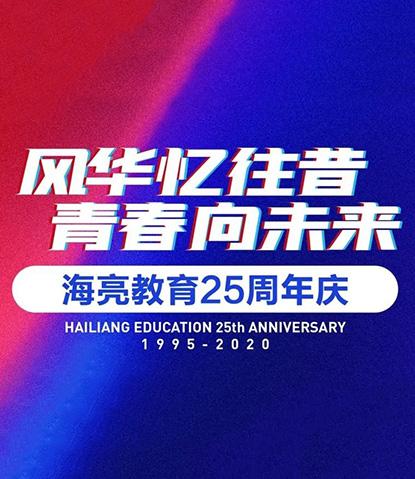 青春向未来 | 海亮教育25周年校庆盛大启幕