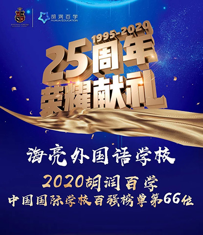 全国第66位、绍兴第一!海亮外国语学校荣耀登榜胡润国际学校百强榜单