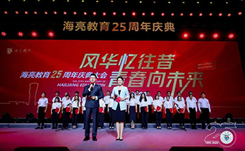 风华忆往昔 青春向未来 | 海亮教育25周年庆典隆重举行
