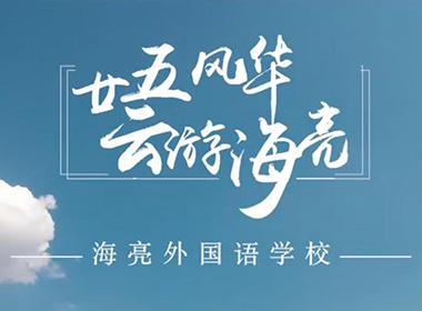 云游海亮 | 海亮外国语学校