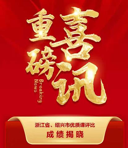 海亮教育在省、绍兴市优质课评比中斩获八个一等奖
