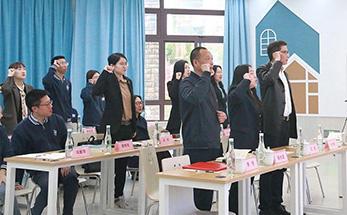 中共海亮教育融爱支部委员会举行第一次全体党员大会