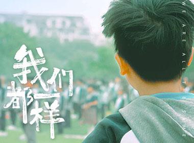 短篇纪录片   融爱星首发融合教育公益纪录短片《我们都一样》