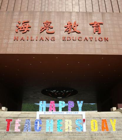 赓续百年初心 担当育人使命   海亮教育庆祝第37个教师节系列活动