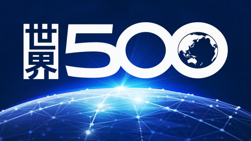 《财富》发布2019年世界500强榜单 海亮集团首次登榜